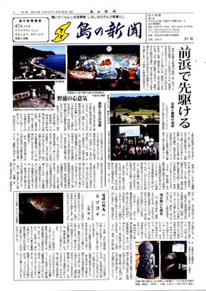 島の新聞091001