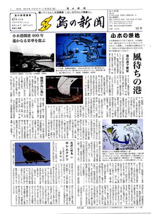島の新聞092001