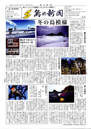 島の新聞093001