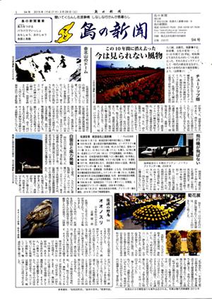 島の新聞094001