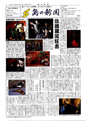 島の新聞095001