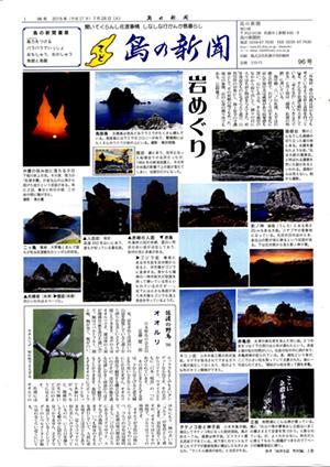 島の新聞096001