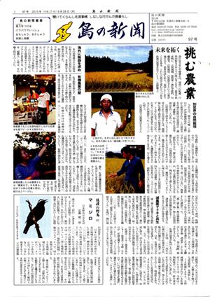 島の新聞097001