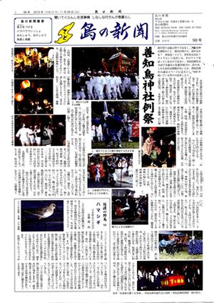島の新聞098001