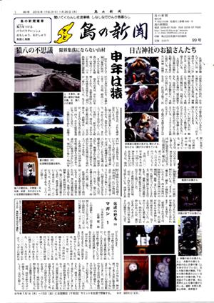 島の新聞099001