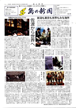 島の新聞100001
